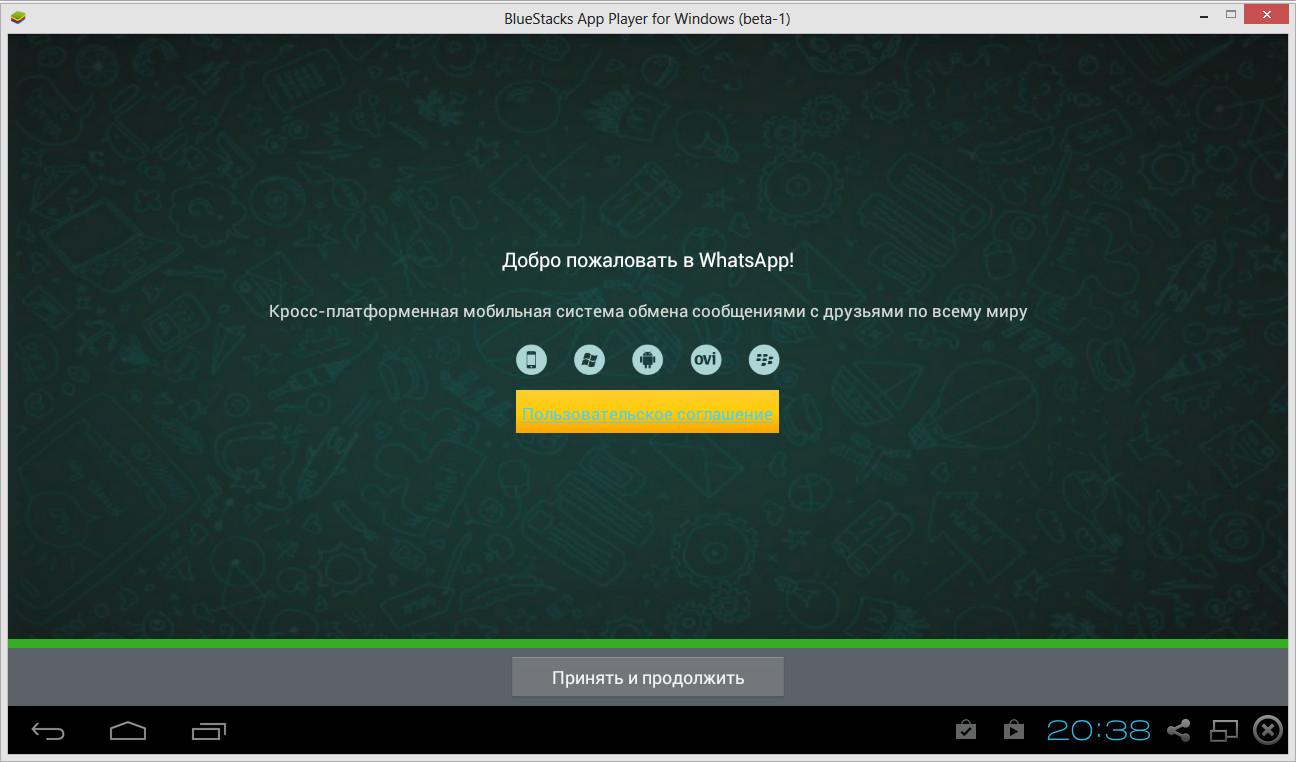 Скачать ватсап на компьютер на русском языке