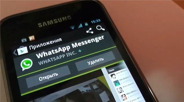 скачать бесплатно приложение ватсап на телефон самсунг - фото 10