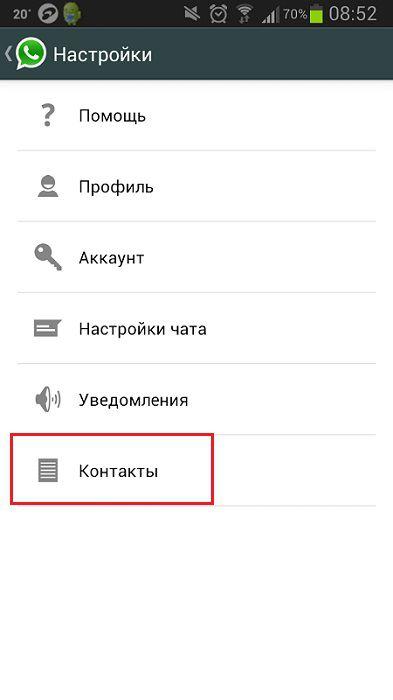 Почему в whatsapp не отображается контакт