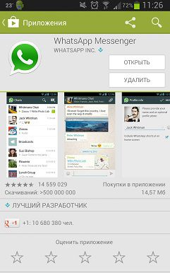 Регистрация WhatsApp