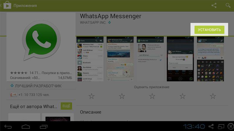 Whatsapp скачать на компьютер windows 8 - фото 9