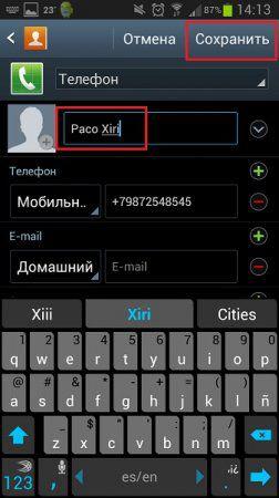 Как добавить и удалить контакты WhatsApp