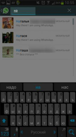Контакты WhatsApp