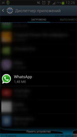 Как удалить WhatsApp