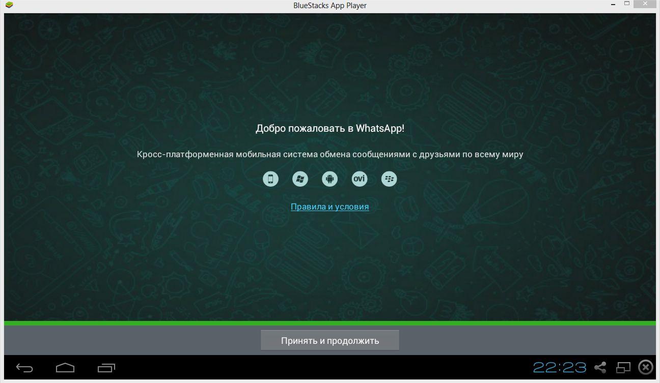 Приложение whatsapp для ноутбук