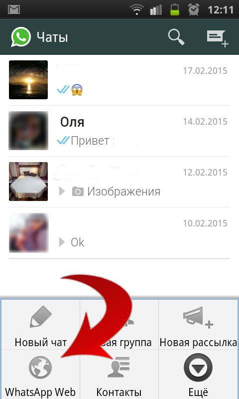 WhatsApp теперь можно использовать на компьютере