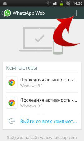 Web WhatsApp для ПК
