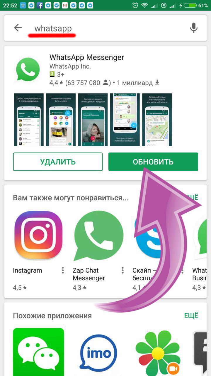 как обновить whatsapp без play market